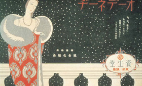 A Stroke Further: Shiseido Showcases Graphic History in Paris