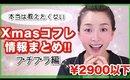 【¥2900以下】本当は教えたくないプチプラクリスマスコフレ情報を一気に紹介!