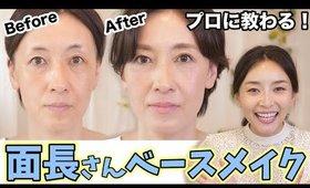 顔が小さくなる・面長さん向けベースメイクマニュアル【重心メイク・Episode7】