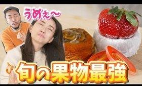 旬の果物のおやつ最強説【お取り寄せレポ】