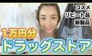 ドラッグストアで1万円分購入品!〜コスメ・新製品・日用品など〜