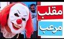 مقلب مرعب - شوفوا شو صار!! | Clown Prank GONE WRONG!