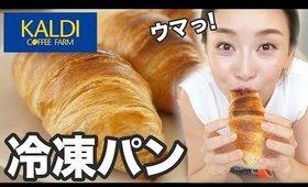 【カルディ】口コミで大人気の冷凍クロワッサン焼いていくよ!【お取り寄せレポ】