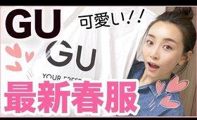【GU購入品】急いで買って!今から着られるGU春服コーデ紹介🌸