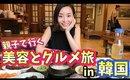 【韓国旅行】美容とグルメの旅 with 母