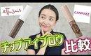 【コスメ比較】エテュセ VS キャンメイク ペンシルいらずのチップアイブロウ対決!!