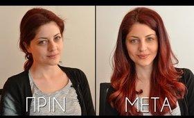 Πως να φαίνεσαι περιποιημένη χωρίς μακιγιάζ | Ioanna Lampropoulou