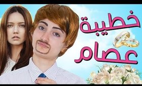 مسلسل هيلا و عصام  13 - خطيبة عصام   Hayla & Issam Ep 13 - Issam's Fiance