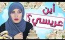 مسلسل هيلا و عصام 6 - أين عريسي؟ | Hayla & Issam Ep 6 - Where is m Husband?