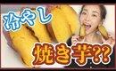 冷やして食べる焼き芋が感動の旨さ!【お取り寄せレポ】