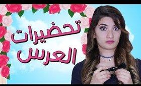 مسلسل هيلا و عصام  15 - تحضيرات العرس   Hayla & Issam Ep 15 - Wedding Preperations
