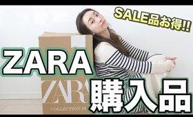 【ZARA購入品】セール品4万円分春服ゲット!!