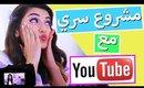 مشروع سري مع شركة يوتيوب!!! | SECRET PROJECT WITH YOUTUBE!!