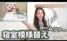 寝室ルームツアー!オシャレに模様替えしていくよ!【お部屋改造】
