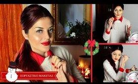 Εορταστικό Μακιγιάζ 2015 | Ιωάννα Λαμπροπούλου