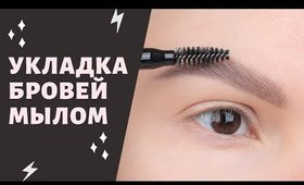 How To Use Soap Brows