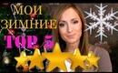 TOP5: мои любимчики на зиму! / My TOP5 winter favorites!