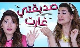 مسلسل هيلا و عصام  12 - صديقتي غارت   Hayla & Issam Ep 12 - My Friend Got Jealous