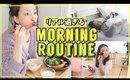 一人暮らしのリアル過ぎるモーニングルーティン【 Morning Routine】