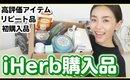 【iHerb購入品】セール中に気になってたもの全部買ってみた!〜リピート品・人気商品〜