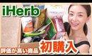 【iHerb】気になる商品初購入!リピート品も紹介!(美容品/日用品/食品etc)