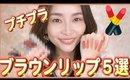 【プチプラ】一押しブラウンリップをテクスチャー毎に紹介!