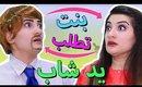 اذا البنت بتطلب يد الشاب | If Girls Propose to Guys