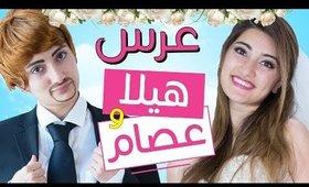 مسلسل هيلا و عصام 16 - عرس هيلا و عصام    Hayla & Issam Ep 16 - The Weding