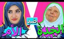 الفرق بين الجدة و الأم | The Difference Between Grandmothers and Mothers