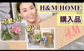 H&M HOMEのインテリアが安くて可愛い!【セール品多数購入】