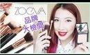 BRAND FOCUS 品牌檢閱 : ZOEVA - 化妝掃 & 化妝品示範 | Eng Subs
