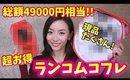 ランコムの総額49,000円相当!!超お得コフレ開封&メイク!【コフレ2017】