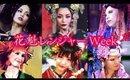 花魁レンジャーWeekスタート![English Subs] Japanese YouTuber Collab News!!