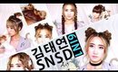 Kim Taeyeon (SNSD) 6-in-1 Hairstyles | Debut to Holiday Night
