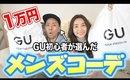 【GU購入品1万円】GU初心者が選ぶメンズコーデを紹介!!