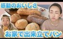 【超お得】美味し過ぎる!家で作れる焼き立てパン見つけたぁぁー!【お取り寄せレポ】