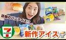 コンビニ新作アイス4品食べ比べ🤤【セブンイレブン】
