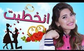 مسلسل هيلا و عصام  11 - انخطبت   Hayla & Issam Ep 11 - I Got Engaged