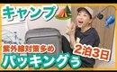 【国内2泊3日】紫外線対策多めのアウトドアパッキング!!