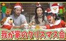 毎年恒例・我が家のクリスマスパーティー&料理🎄✨【とある一日】