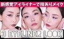 【プチプラ】新感覚ライナーで3つのアイメイク l 3 Eyeliner Looks