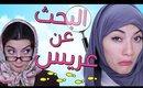 مسلسل هيلا و عصام  9 - البحث عن عريس   Hayla & Issam Ep 9 - Searching For a Husband