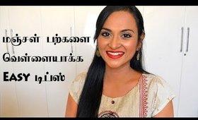 How My Teeth Are White !! Teeth Whitening Tips in Tamil | மஞ்சள் கறை பற்களை வெள்ளையாக்க டிப்ஸ்