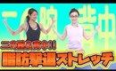 【ダイエット】二の腕&背中の脂肪撃退ストレッチ!!【Dr.Asahi】