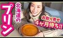 4ヵ月以上待ち!北海道のお月様プリンが本当美味しい!!【弟とお取り寄せレポ】