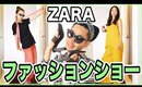 ZARAの夏服で勝手にファッションショー👯♀️【2019SSコレクション】