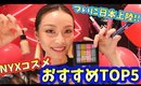 ついに日本上陸☆NYXコスメのおすすめTOP5!!