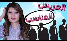 مسلسل هيلا و عصام  10 - العريس المناسب | Hayla & Issam Ep 10 - The Perfect Husband