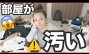 【キャパオーバー⚠️】部屋が散らかっているのでひたすら片付けていく!!【寝室掃除&クローゼット収納】