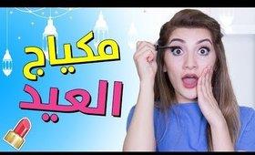 مكياج للعيد   Eid Makeup
